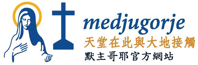 默主哥耶官方網站 Medjugorje Official Webiste in Chinese